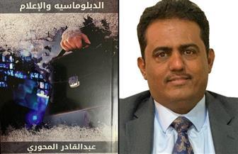 """""""الدبلوماسية والإعلام"""".. كتاب جديد لـ""""عبدالقادر المحوري"""""""