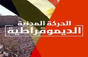 الحركة المدنية الديمقراطية تحرض ضد مصر عبر قنوات الجماعة الإرهابية