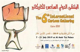 افتتاح الملتقى الدولي السادس للكاريكاتير في قصر الأمير طاز.. الليلة