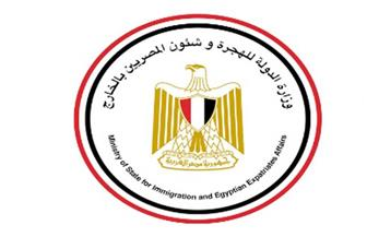 وزارة الهجرة تطلق صفحة باللغة اﻹنجليزية للتواصل مع شباب المصريين بالخارج