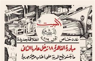 ملحق خاص عن مبادرة القاهرة 18 مع العدد السنوي لمجلة البيت يستلهم صحافة الثلاثينيات | صور