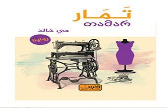 """الليلة.. حفل توقيع رواية """"تمارا"""" لمي خالد بورشة الزيتون"""