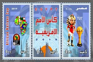 هيئة البريد تصدر طابع بريد تذكاريا بمناسبة تنظيم مصر أمم إفريقيا 2019