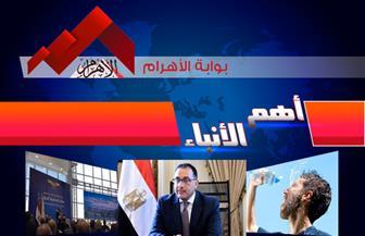 موجز-لأهم-الأنباء-من-بوابة-الأهرام-اليوم-الثلاثاء--يوليو--|-فيديو