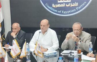 تحالف الأحزاب المصرية يعقد اجتماعا لمناقشه جدول أعماله ومستجدات الأوضاع |صور