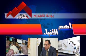 """موجز لأهم الأنباء من """"بوابة الأهرام"""" اليوم الخميس 1 أغسطس 2019   فيديو"""