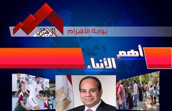 """موجز لأهم الأنباء من """"بوابة الأهرام"""" اليوم الإثنين 12 أغسطس 2019   فيديو"""