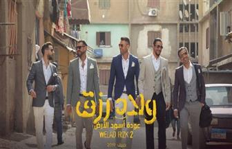 """""""ولاد رزق 2"""" مستمر في صدارة شباك التذاكر.. و""""خيال مآته"""" يلاحقه"""