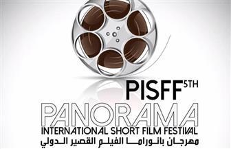 غلق باب المشاركة بمهرجان بانوراما الفيلم القصير في تونس ديسمبر المقبل   صور