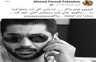 """أحمد فلوكس لهيثم شاكر: """"ايه يابني اللي انت عاملوا فينا ده"""""""