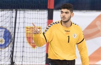 عبدالرحمن حميد حارس ناشئى اليد يحصل على جائزة أفضل لاعب فى مباراة سلوفينيا
