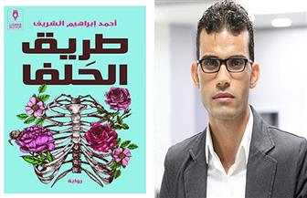 """مناقشة """"طريق الحلفا"""" لـ أحمد إبراهيم  في """"نوافذ ثقافية"""" بالسويس.. الخميس"""