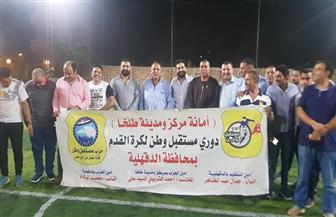 انطلاق دوري مستقبل وطن لكرة القدم بطلخا