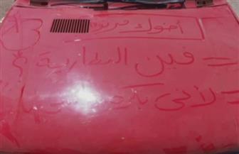 """""""أخوك مزنوق"""".. لص يستأذن صاحب سيارة لسرقة بطارية سيارته للمرة الثالثة"""