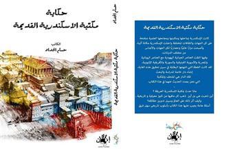 """""""الحداد"""" يروي حكاية مكتبة الإسكندرية القديمة على مسرح ساقية الصاوي"""
