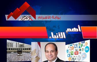 موجز-لأهم-الأنباء-من-بوابة-الأهرام-اليوم-الثلاثاء--أغسطس--|-فيديو