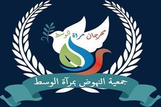 انطلاق الدورة التاسعة والعشرين لمهرجان مرآة الوسط للإبداع العربي بتونس سبتمبر المقبل