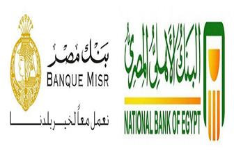 الأهلي ومصر يكشفان عن عوائد الشهادات الادخارية بعد قرار المركزي بخفض الفائدة 1.5%