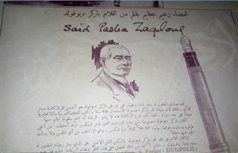 أقلام الريشة وتمثال الروسي يورفتش.. أوراق منسية في ذكرى زعيم الأمة سعد زغلول | صور