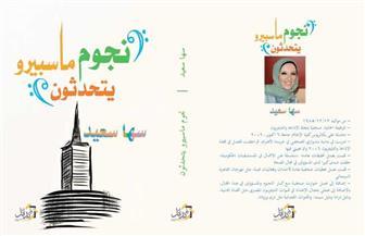 سها سعيد تحتفل بتوقيع كتابها مع نجوم ماسبيرو | صور