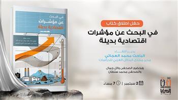 """إطلاق كتاب """"في البحث عن مؤشرات اقتصادية بديلة"""".. 2 سبتمبر"""