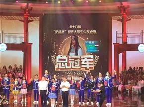 """لأول مرة.. طالبة بجامعة القاهرة تفوز بلقب """"العالم"""" في مسابقة دولية للغة الصينية"""