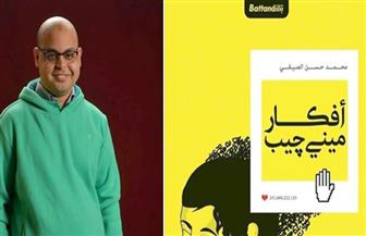 """محمد حسن الصيفي: كتبت """"أفكار ميني جيب"""" بالعامية لقربها من جمهور القراء"""