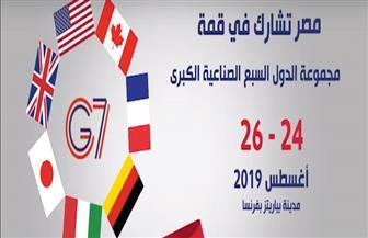 مصر في قمة السبع: مسئولون فرنسيون يشيدون بمكانة مصر المتميزة على الساحتين الإقليمية والدولية| فيديو