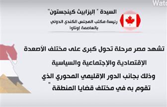 مصر في قمة السبع.. مسئولون كنديون يشيدون بتحولات مصر الكبرى في مختلف المجالات | فيديو