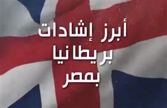 مصر في قمة السبع.. مؤسسات بريطانية: الإصلاح الاقتصادي المصري ساهم في تحسين مؤشرات النمو | فيديو