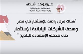 مصر في قمة السبع.. اليابان تؤكد: الاستقرار السياسي عزز الدور المصري التنموي | فيديو