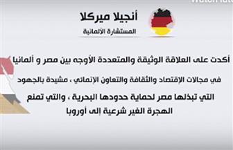 مصر في قمة السبع.. مسئولون ألمان يؤكدون دعم بلادهم لتحسين أداء الاقتصاد المصري | فيديو