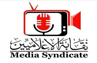 """""""الإعلاميين"""" تمنع مقدم برامج بقناة الحدث من الظهور"""