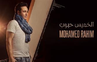 """محمد رحيم يطرح """"الخميس حبوب"""""""