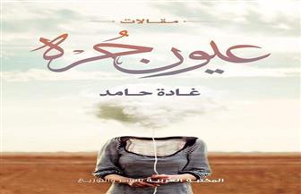 """""""عيون حرة"""" كتاب جديد لغادة حامد عن المكتبة العربية"""