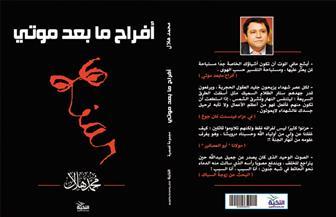 """""""أفراح ما بعد موتي"""".. كتاب قصصي جديد للروائي محمد هلال"""