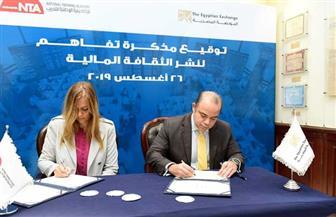 """البورصة توقع مذكرة تعاون مع """"الوطنية للتدريب"""" لتطوير قدرات الشباب"""