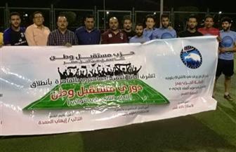 انتهاء فعاليات دوري مستقبل وطن الموسم الثاني بمدينة بدر | صور