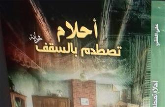 """مناقشة """"أحلام تصطدم بالسقف"""" لعلى الفقي بمكتبة الإسكندرية.. الليلة"""