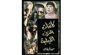 """إطلاق طبعة جديدة من كتابين للأديب الراحل محمد الرفاعي بـ""""فلك"""".. الليلة"""