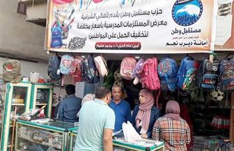 """""""مستقبل وطن"""" يقيم معرضا لبيع مستلزمات المدارس والجامعات في المنصورة"""