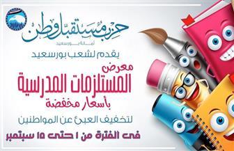 """افتتاح معرض """"مستقبل وطن ببورسعيد"""" لبيع الأدوات المدرسية بأسعار مخفضة أول سبتمبر"""