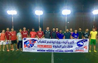 دوري مستقبل وطن الخماسي لكرة القدم يدخل مراحله الأخيرة بمراكز كفرالشيخ| صور