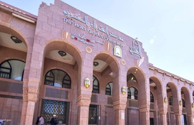 معرض القرآن الكريم في المدينة المنورة.. متحف يحمل كتاب الله إلى قلوب الزائرين  صور -