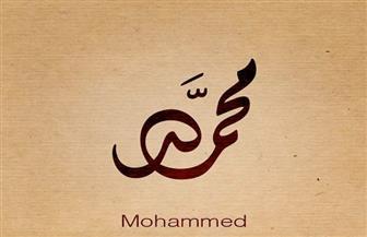 """""""محمد"""" ضمن قائمة أكثر الأسماء انتشارا بين المواليد في بريطانيا"""