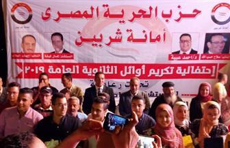 حزب الحرية المصري يكرم أوائل الثانوية العامة في الدقهلية