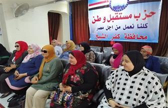 """""""مستقبل وطن"""" ينظم ندوة عن صحة المرأة بكفر الشيخ   صور"""