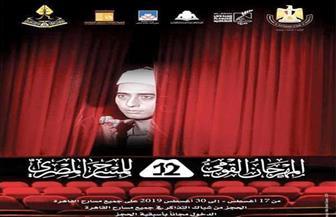 تعرف على عروض قصور الثقافة في المهرجان القومي للمسرح المصري