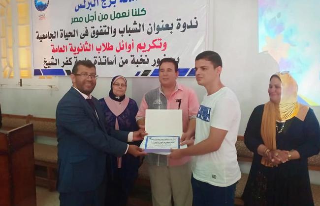 مستقبل وطن بكفر الشيخ يكرم طلاب الثانوية العامة المتفوقين بالبرلس | صور