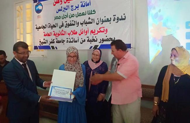 """مستقبل وطن"""" بكفر الشيخ يكرم طلاب الثانوية العامة المتفوقين"""